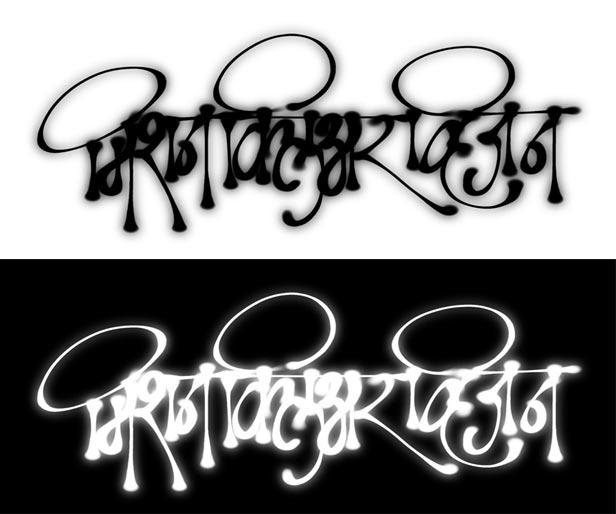 Mission Clear Vision, a calligraphy by Vijaykumar Kakade