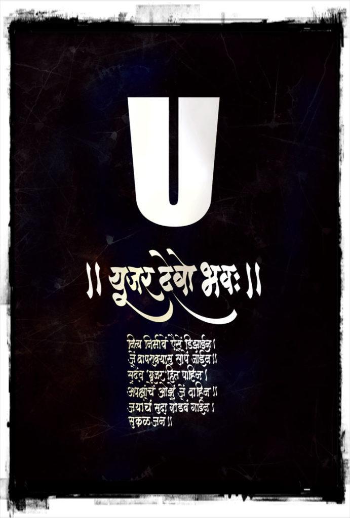 User Devo Bhav:, a calligraphy by Vijaykumar Kakade