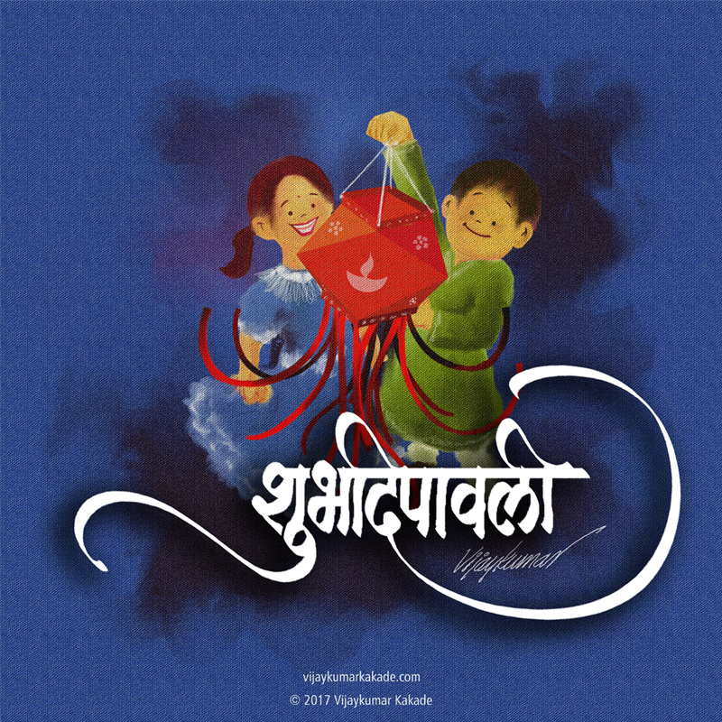 Happy Diwali Greeting Card by Vijaykumar Kakade